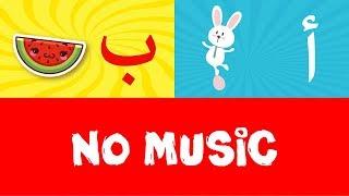 Скачать Arabic Alphabet Song No Music 3 Alphabet Arabe Chanson Sans Musique 3 أنشودة الحروف العربية
