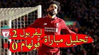تحليل مباراة ليفربول وفولهام 2-0 وتألق محمد صلاح يسجل هدف