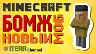 видео: Minecraft. Новый моб - Бомж!