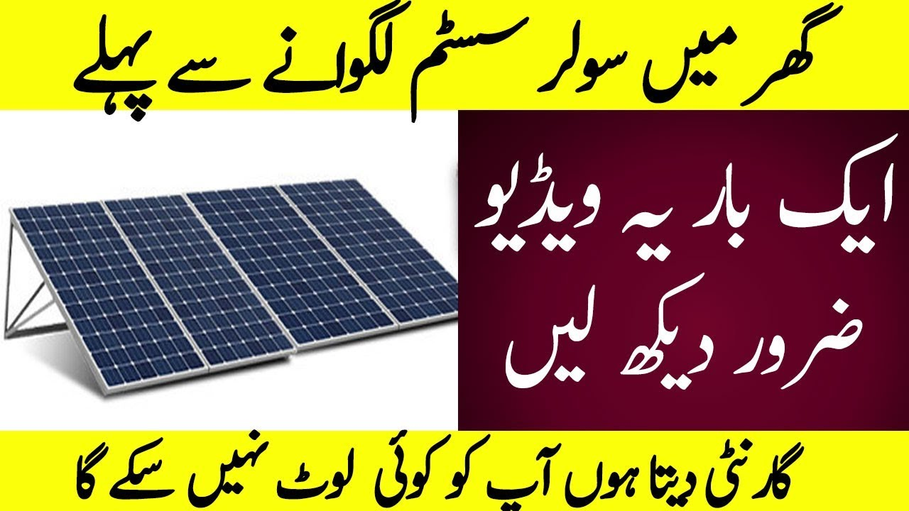 solar system in pakistan 2019 how to buy solar panels in urdu | urdu raaz