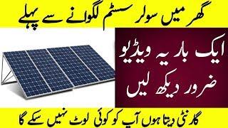 solar system in pakistan 2018 how to buy solar panels in urdu   urdu raaz