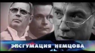 НТВ Эксгумация Немцова(Тайная жена Немцова объявила войну признанным вдовам. ---------------------------------ссылки----------------------------------------------------..., 2016-04-03T18:12:52.000Z)