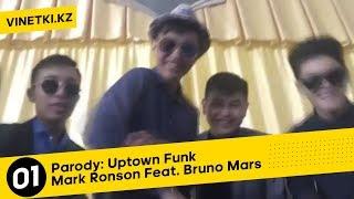 Пародия №01: Uptown Funk - Mark Ronson Feat. Bruno Mars