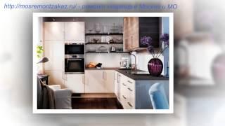 Идеи для ремонта квартир | Услуги под ключ в Люберцах от mosremontzakaz.ru