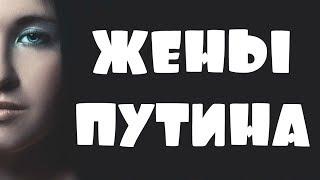 Путин Хотел Жениться на мне но я Подсунула ему Подругу. Владимир и Женщины. Жены Путина Правда. Трусы Женские с Путиным