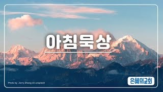 [200114 아침묵상] 전 11:10 은혜의교회 (강…