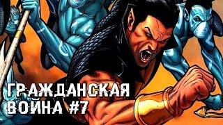 Гражданская война #7 - Комиксы Marvel