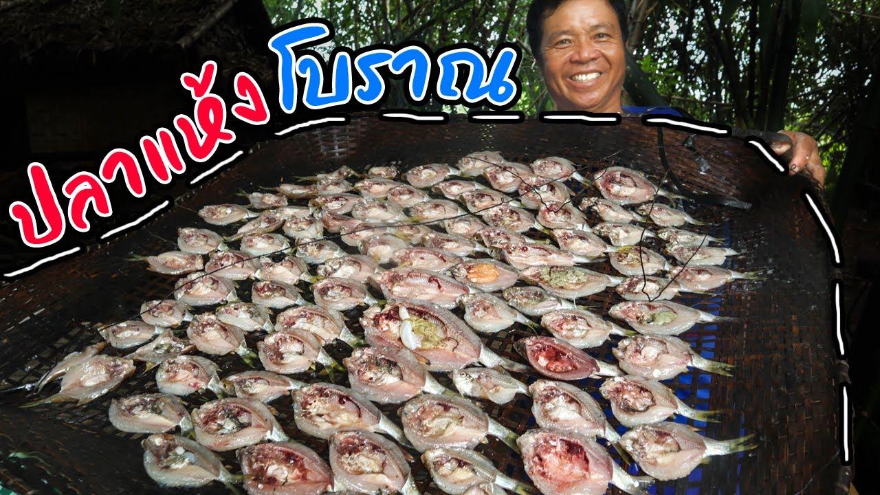 ทำอาหารในป่า ปลาแห้งโบราณ สูตรครัวป่าไผ่ l ครัวป่าไผ่ SAN CE