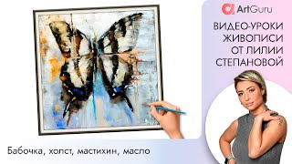 Мастер Класс по Живописи Лилии Степановой. Как рисовать Бабочку. Рисуем поэтапно.(ЗАКАЗАТЬ ПОЛНУЮ ВЕРСИЮ ВСЕГО ЗА 9,98$ МОЖНО ПО ССЫЛКЕ: http://stepanova.com.ua/butterfly/ ..., 2017-03-06T16:51:20.000Z)