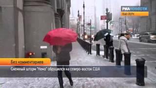 Снежный шторм обрушился на улицы Нью-Йорка(Снежный шторм обрушился на северо-восток США. Смотрите на видео, как коммунальные службы Нью-Йорка борются..., 2013-02-09T08:33:10.000Z)
