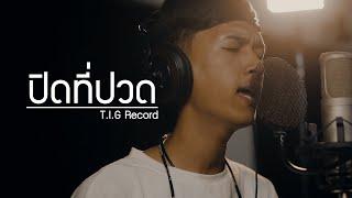 ปิดที่ปวด -  [ Cover by ดิว TIG Record  ]