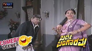 Baddi Bangaramma-ಬಡ್ಡೀ ಬಂಗಾರಮ್ಮ  Movie Comedy Video Part-4 | Kannada Comedy Scenes | TVNXT Kannada