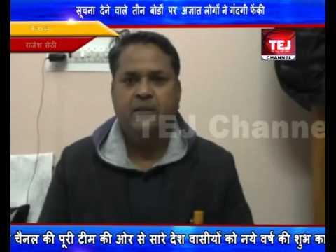 Raj Kumar Saini News Kaithal   tejchannel
