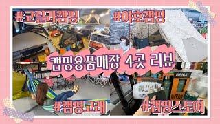 캠핑용품점 4곳 리뷰│야호캠핑, 고릴라캠핑, 캠핑고래,…