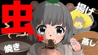 Gambar cover 【食べ比べ】萌え声VTuberがタガメを焼く!蒸す!揚げる!どれが一番おいしいの?