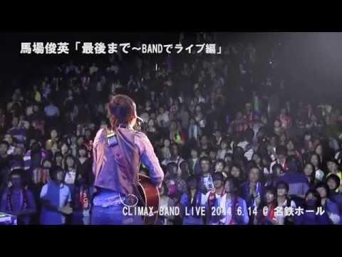 馬場俊英 「最後まで〜BANDでライブ編」