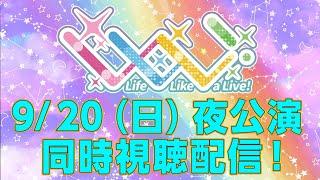 【#えるすりー】Life Like a Live!メインステージ同時視聴配信!【9/20(日)夜公演】