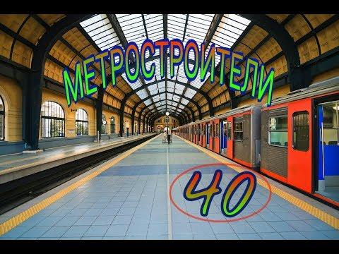 Обновления в метро + карта [Метростроители #40]