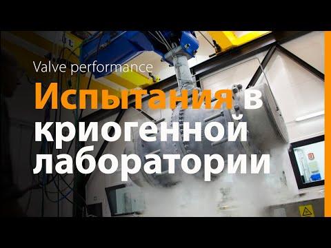 Испытание запорно-регулирующей арматуры в криогенной лаборатории Metso