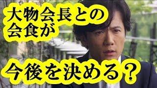 稲垣吾郎「ある人物」と会食!いわゆるパトロンか!【エンタメ面白裏話】 thumbnail