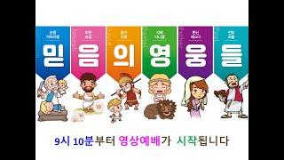 사직동교회 초등2부 예배영상(10월 18일)