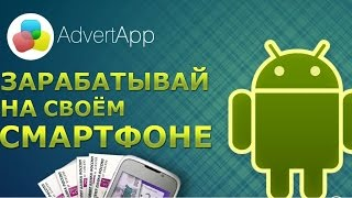 AdvertApp - Мобильный Заработок. Мобильный Заработок на Автомате
