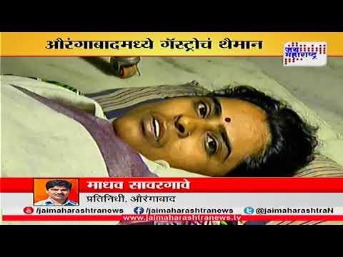 Aurangabad Water contamination: 300 patients hit by gastrointestinal problems