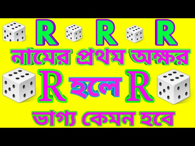 ????? ????? ????? R ??? ????? ???? ??? //luck of the name in first letter r //namer prothom akhor r
