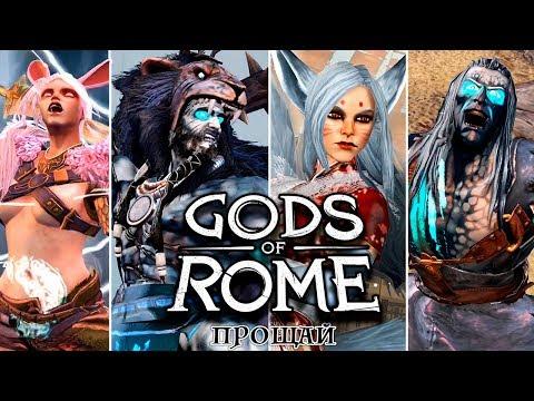 Боги Арены - Прощай Олимпиец (ios) #58
