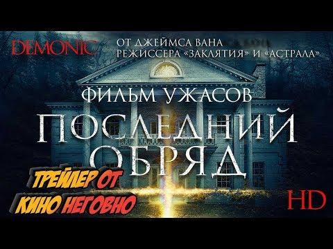 Русский трейлер - Последний обряд