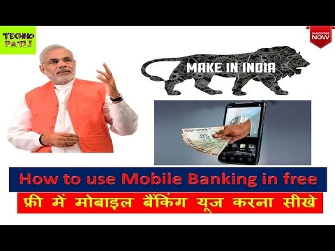 [Hindi-हिंदी] How to use mobile banking in free