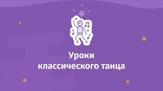 Основы Джаз-модерна с детьми, Урок 9(Подробнее на http://irbis-dance.ru/ Театральная и танцевальная студия для детей и подростков от 3 до 16 лет в Москве..., 2015-03-27T19:51:55.000Z)