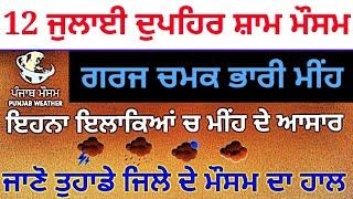 Weather Punjab 12 july update // Punjab weather