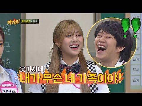 오하영(Oh Ha-young), 김희철(kim hee chul) 이상형(= 뉴페이스)과 달라 찬밥 신세..ㅠ 아는 형님(Knowing bros) 134회