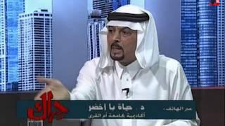حراك - المرأة في ملاعب كرة القدم السعودية