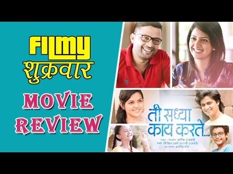 Ti Saddhya Kay Karte | Movie Review |...