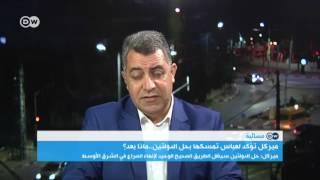 ما الذي يدفع المجتمع الدولي لحل الدولتين بين إسرائيل وفلسطين؟