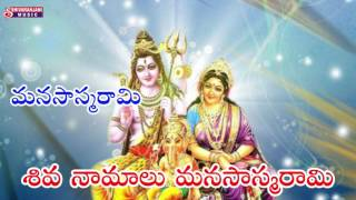 Manasasmarami || lord siva telugu devotional songs || shivaranjani music