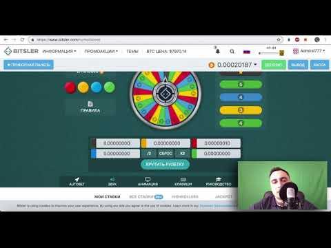 Новая стратегия заработка 2019 Bitsler.com игра Multicolor