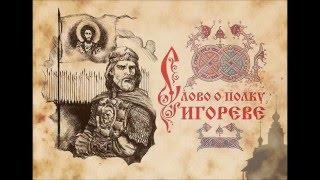 Буктрейлер - Слово о полку Ігоровім