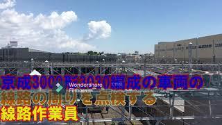 京成3000形3030編成 線路点検作業員動作 馬込車両研修場にて