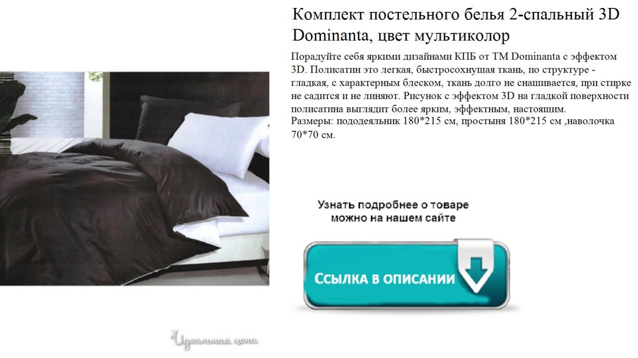 Недорого купить постельное белье полисатин 3d п06 ✓высокого качества в интернет магазине лелека от производителя в харькове ✓с доставкой по всей украине ✓лучшая цена.