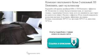 Комплект постельного белья 2-спальный 3D Dominanta, цвет мультиколор(http://www.veshhi.ru/postelnoe_bele/804775.php Порадуйте себя яркими дизайнами КПБ от ТМ Dominanta с эффектом 3D. Полисатин это легкая..., 2016-10-26T18:16:31.000Z)