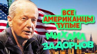 Михаил Задорнов Все американцы тупые Юмористический концерт 2010 Михаил Задорнов Лучшее