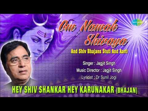 Hey Shiv Shankar Hey Karunakar (Bhajan) | Hindi Devotional Song | Jagjit Singh