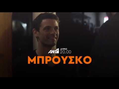"""""""Μπρούσκο"""" -  Επεισόδιο 749 (trailer)"""
