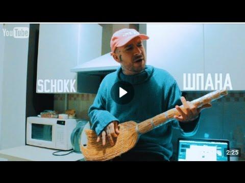 Клип Schokk - Шпана
