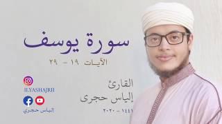 الياس حجري-ilyas hajri || تلاوة ماتعة خاشعة لسورة يوسف