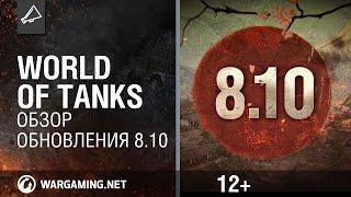 Обзор обновления 8.10 [World of Tanks]