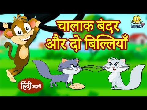 चालाक बंदर और दो बिल्लियाँ - Hindi Kahaniya | Hindi Story | Moral Stories | Bedtime Stories